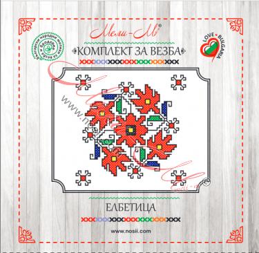 Комплект за Везба - Елбетица