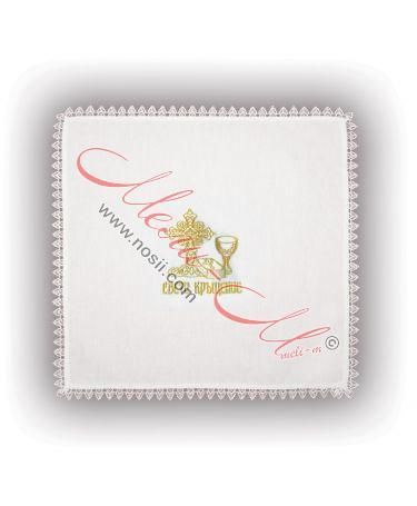 Бродирана кърпа за кръщение - Месал
