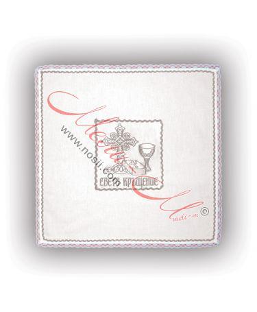 Месал-бродирана кърпа за пита за кръщене