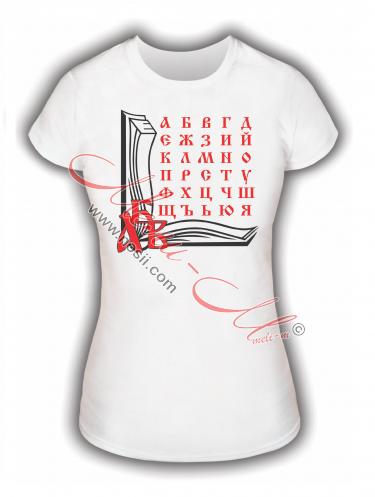 """Дамска тениска """"Азбука"""""""
