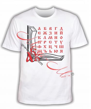 """Мъжка тениска """"Азбука"""""""